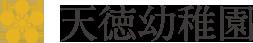 天徳幼稚園,金沢市幼稚園,珠姫